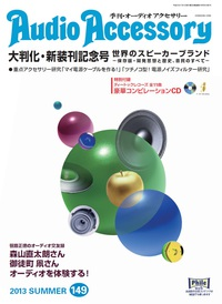 Audio Accessory Magazine