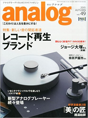 analog magazine autumn 2015