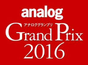 analog2016_gp_logo3