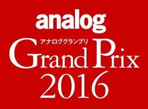 analog2016_gp_logo